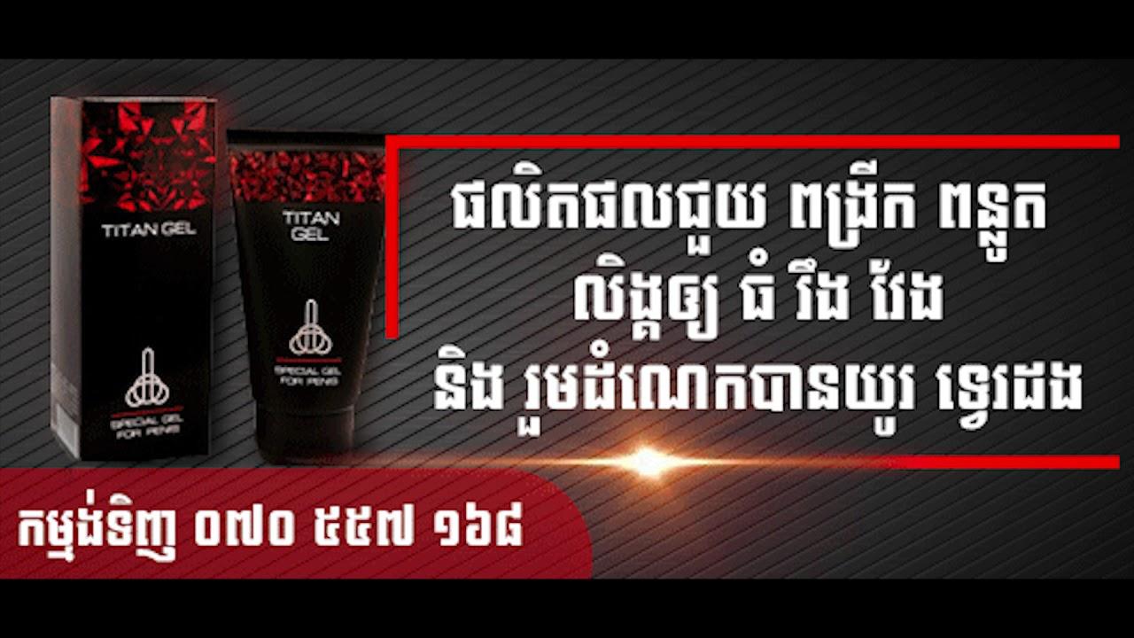 titan gel in cambodia