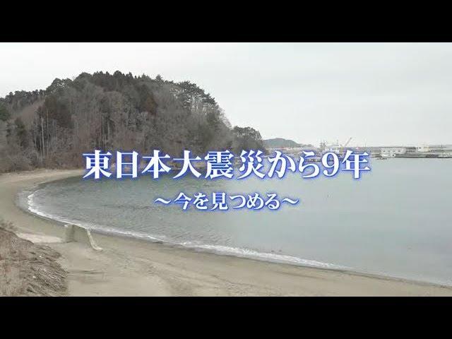 東日本大震災から9年~今を見つめる~ TBS NEWS