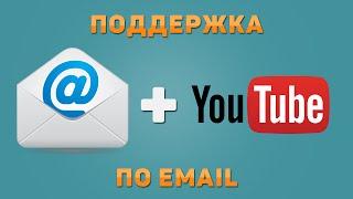 Служба поддержки YouTube по электронной почте(Служба поддержки YouTube доступна по Email! Если вы являетесь участником партнерской программы YouTube, то можете..., 2016-06-25T15:21:11.000Z)