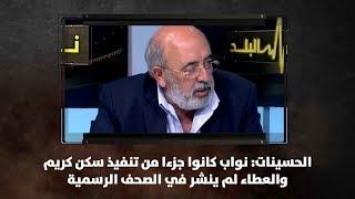 الحسينات: نواب كانوا جزءا من تنفيذ سكن كريم والعطاء لم ينشر في الصحف الرسمية