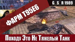 WoT Blitz - T95E6 cредний танк тяжелого бронирования.Как он в упорке - World of Tanks Blitz (WoTB)