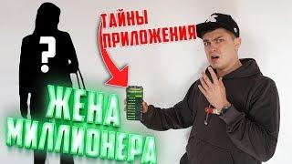 Встретился с женой миллионера | Расследование тайн Вадима Шлака