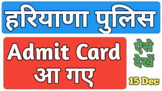 Haryana Police Constable का Admit Card आ गया, ऐसे Download करें, हरियाणा पुलिस Admit card download