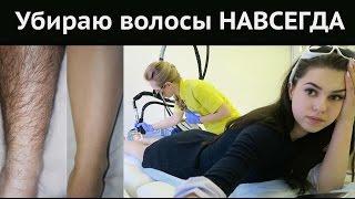 видео Лазерная эпиляция в Киеве