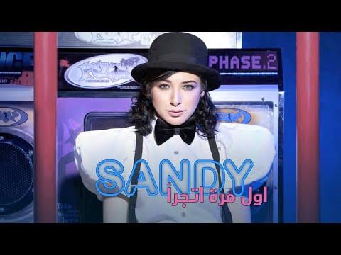 Sandy - Awel Mara Atgara'a FT Karl Wolf / ساندي - اول مرة اتجرأ