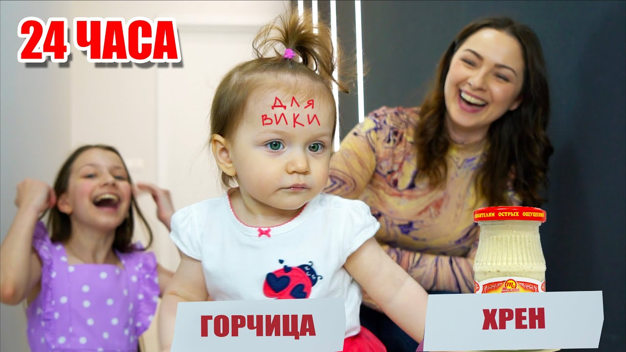 Амелия Выбирает ГАДОСТЬ или СЛАДОСТЬ Челлендж / Вики Шоу