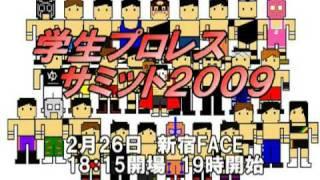 2月26日に新宿FACEにて行われる「学生プロレスサミット2009」のCMです。...