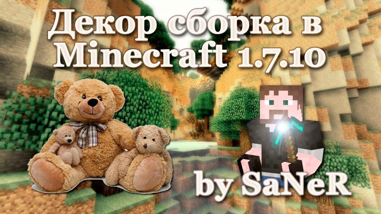 Сборка зомби апокалипсис майнкрафт 1. 7. 10 youtube.