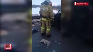 Жуткое ДТП с погибшими под Белоярским
