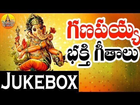 Lord Ganesha Devotional Songs  Telugu | Vinayaka Chavithi Patalu | Vinayaka Devotional Songs Telugu