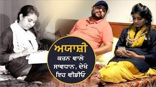 ਅਯਾਸ਼ੀ ਕਰਨ ਵਾਲੇ ਸਾਵਧਾਨ, ਦੇਖੋ ਇਹ ਵੀਡੀਓ I Jagbani Tv I