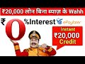 ePayLeter : 0% interest | ₹ 20,000 Loan | buy Now Payleter Amazon Flipkart | UPI Payments Aadhar+Pan