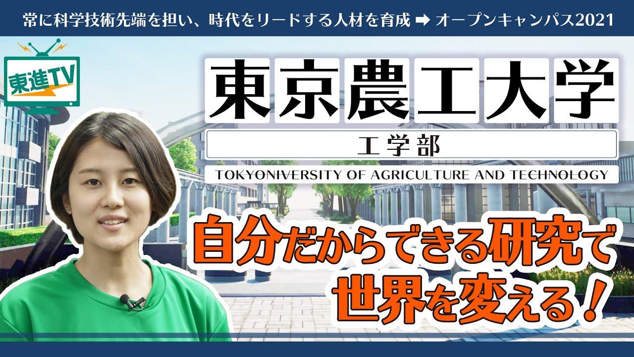 【東京農工大学工学部】オープンキャンパス2021|最先端の研究で時代をリード!専門性と多様性を叶えるものづくり