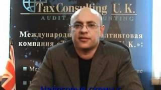 Налоговые схемы с английскими компаниями