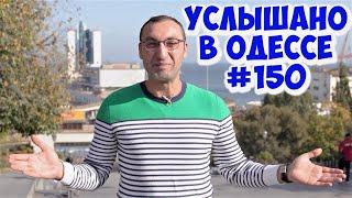 Юмор, анекдоты, фразы и выражения из Одессы! Услышано в Одессе! #150