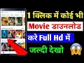 how to download movie fire apk |How to Download Latest Movie 2019 |Latest Movie Download kaise kare