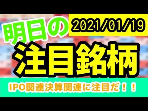 【JumpingPoint!!の10分株ニュース】2021年1月19日 (火)