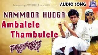 """Nammoor Huduga   """"Ambalele Thambulele"""" Audio Song   Shiva Rajkumar,Shruthi   Akash Audio"""