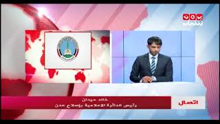 عدن ..الأمن  يعتقل تسعة من حزب الاصلاح بينهم قيادات | خالد حيدان - يمن شباب