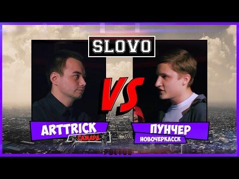 SLOVO | Ростов - Arttrick vs. Пунчер (#БитваГородов)