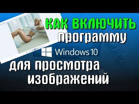 КАК ВКЛЮЧИТЬ ПРОСМОТР ФОТОГРАФИЙ WINDOWS 10