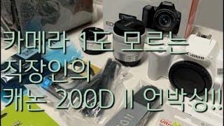 언박싱 | 캐논 200D 2 언박싱!! [일곱칠]