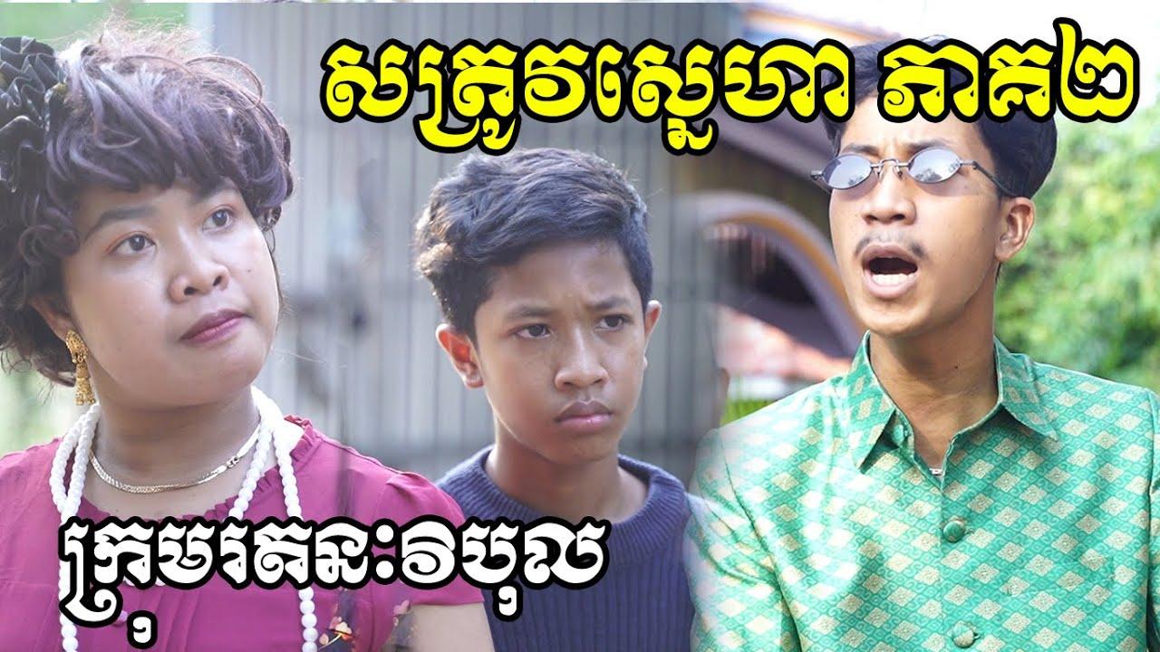 សត្រូវស្នេហា ភាគ២ ពី Coffee 9 Plus, New Comedy Clip from Rathanak Vibol Yong Ye