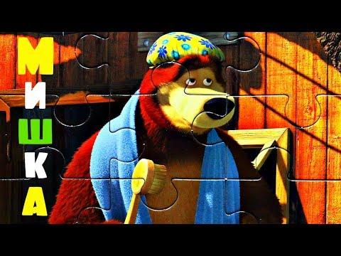 Маша и Медведь - Мишка умывается - собираем пазлы для детей Masha and the Bear