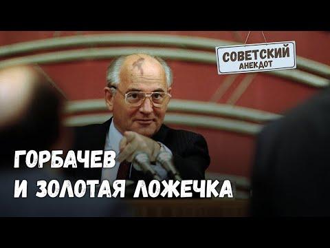 Горбачев и золотая ложечка. Советский анекдот