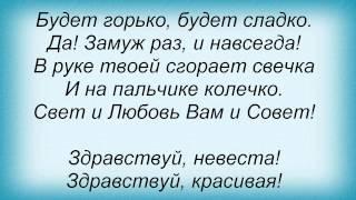 Слова песни Олег Винник - Здравствуй, невеста