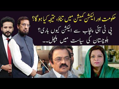 Ho Kya Raha Hai with Arif Nizami on 92 News   Latest Pakistani Talk Show