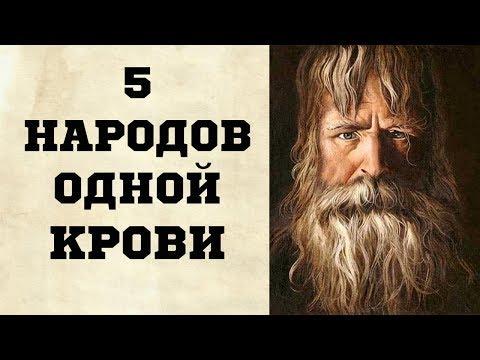 5 НАРОДОВ, КОТОРЫЕ ПРОИЗОШЛИ ОТ РУССКИХ