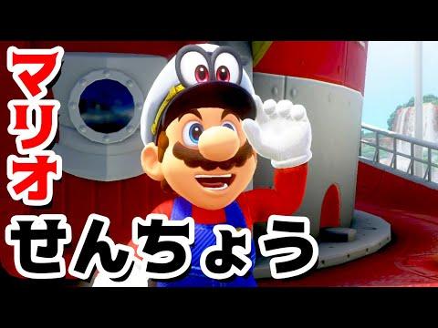 【ゲーム遊び】#02 スーパーマリオ オデッセイ マリオ船長でオデッセイ号出発だ! 【アナケナ&カルちゃん】Super Mario Odyssey