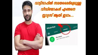 How to upload whats-app status video more than 30 seconds