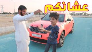 ابوي زعل على المقلب وقرر يهدي نواف السيارة !!