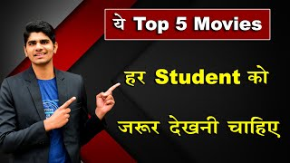 Top 5 Movies, Every Student Must Watch These 5 Movies