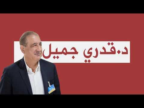 حوار د.قدري جميل مع إذاعة سبوتنيك 25/01/2017