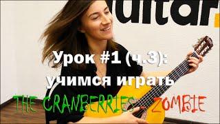 Урок игры на гитаре #1 (ч.3): играем The Cranberries - Zombie!