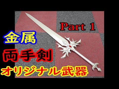 両手剣作ってみた。オリジナル Part 1