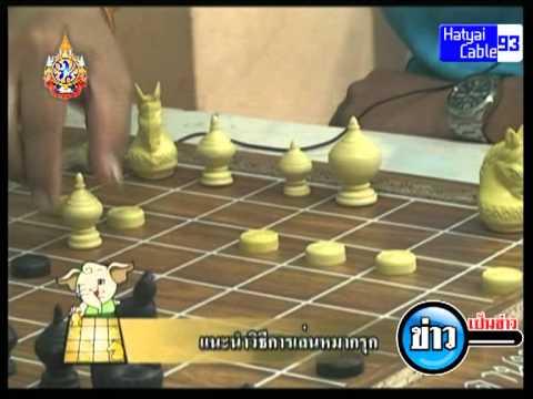 หมากรุกไทยกับวิธีเล่น