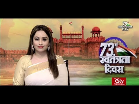 Hindi News Bulletin | हिंदी समाचार बुलेटिन – August 15, 2019 (1:30 pm)