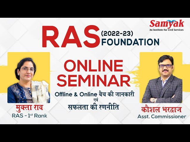 RAS Foundation 2022 - 23 Online Seminar | Success Strategy with Topper Mukta Rao & Kaushal Bhardwaj