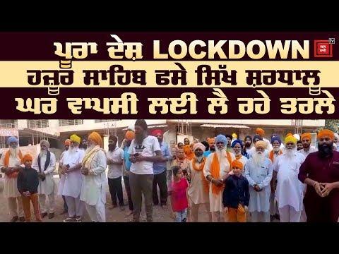 Corona Lockdown : Hazoor Sahib `ਚ ਫਸੀ Sikh Sangat ਪੰਜਾਬ ਆਉਣ ਲਈ ਲੈ ਰਹੀ ਤਰਲੇ