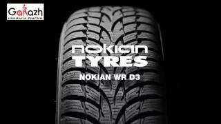 Купить зимние шины NOKIAN WR D3 (в магазине шин и дисков