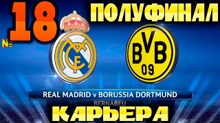 FIFA 16 Карьера за Borussia 09 Dortmund №18 Полуфинал с РЕАЛОМ!