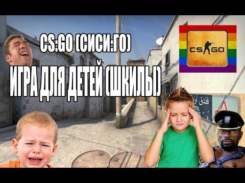 🔥CS:GO (СИСИ:ГО) - ИГРА ДЛЯ ДЕТЕЙ (ШКИЛЫ)🔥