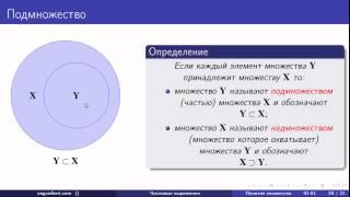 Множества и операции над множествами(