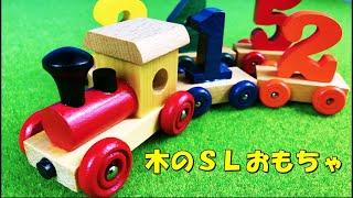 おもちゃの動画 木のSLと貨車にのった1~5の数字でお勉強して遊んだよ