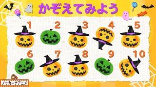 【1から10までのすうじ】ハロウィンの仲間たちを数えてみよう!知育【赤ちゃん・子供向けアニメ】Halloween / Numbers from 1 to 10 for kids