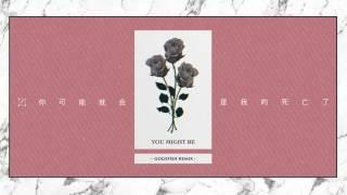 Autograf - You Might Be (feat. Lils) (Goldfish Remix)